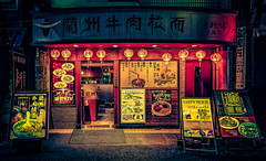 Store Front IV (Anthonypresley1) Tags: store shop front design asia japanese japan vector symbol building asian flat sign graphic illustration isolated fronticon asiastore asiashop market concept originalbuilding shopicon japanstore storeicon background home retail traditional icon customer business house light people street blur wood view style vintage culture city table open restaurant modern product service korea anthonypresley anthony presley