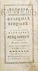 45952_3_CompressedImage.jpeg (Library ABB 2013) Tags: 1807 францыль аукцион кабинет венциан