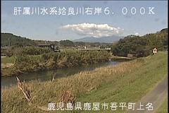 姶良川上名ライブカメラ画像. 2018/10/20 11:42 (River LiveCamera) Tags: id1829 rivercode8909130032 ym201810 姶良川 上名 ymd20181020