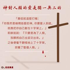 神对人类的爱是独一无二的 (追逐晨星) Tags: