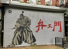 Samurai by Aito Kitazaki (wiredforlego) Tags: graffiti mural streetart urbanart aerosolart publicart eastvillage manhattan newyork nyc aitokitazaki