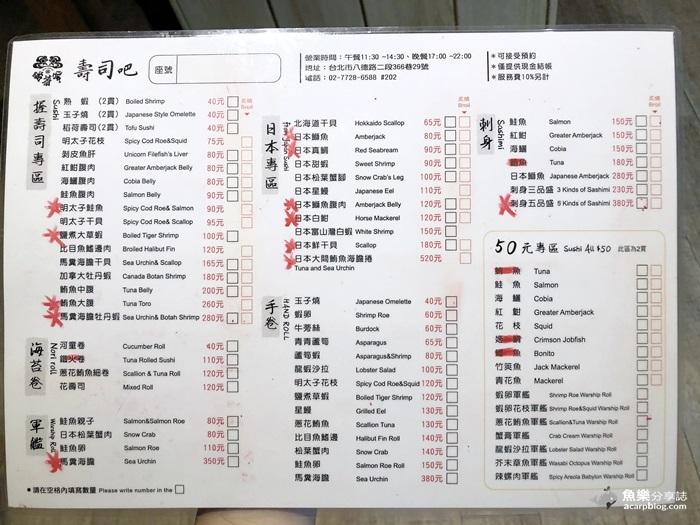 【台北松山】瞞著爹壽司吧│超值商業午餐 @魚樂分享誌