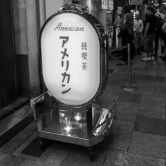 Café American (Hideki-I) Tags: sign monochrome blackandwhite bw 白黒 nikon d850 2470 osaka japan city urban square night café