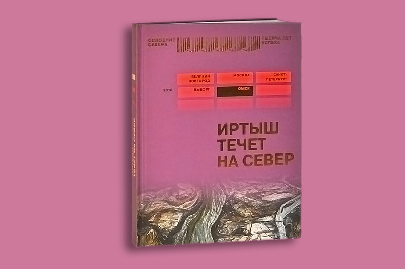 «Русский Север». Выпуск 88