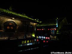 P8310266-HDR (et_dslr_photo) Tags: nightview night nightshot countryside river riverside fenghuangucheng hunang