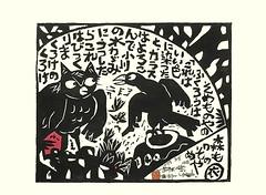 Scops owl and crow (Japanese Flower and Bird Art) Tags: bird scops owl otus strigidae crow corvus corvidae mitsuzo yamada modern woodblock print japan japanese art readercollection