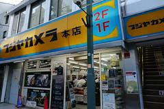 P1000198 (digitalbear) Tags: panasonic lumix lx100mk2 lx100 mark2 markii nakano tokyo japan fujiyacamera broadway center mandarake old toys henya