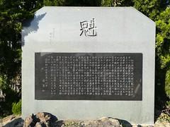 魁 (izayuke_tarokaja) Tags: 石碑