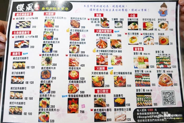 纓風壽司菜單