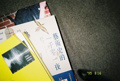 (夏先生) Tags: ricohgr1 ricoh gr1 kodakcolorplus200 kodak colorplus 200 film analog analogue taoyuan taiwan