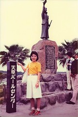 Amakusa Pearl Center in Kyushu, Japan, almost 40 years ago (Tangled Bank) Tags: amakusa pearl center kyushu japan old family picture photo photograph young woman japanese asia asian almost 40 years ago