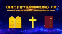 神的說話《認識三步作工是認識神的途徑》上集 (qiudawei980) Tags: 全能神 發表 救恩 信仰 聖靈作工 神的性情 神的所是 神作工 智慧 拯救人 人類的