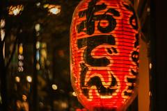 銀座 路地裏探訪04 (sunuq) Tags: ginza japan 日本 銀座 canon eos 5dsr ペッツバール ロモグラフィ lomography zenit petzval 路地裏 路地裏探訪 bokeh ボケ おでん 提灯