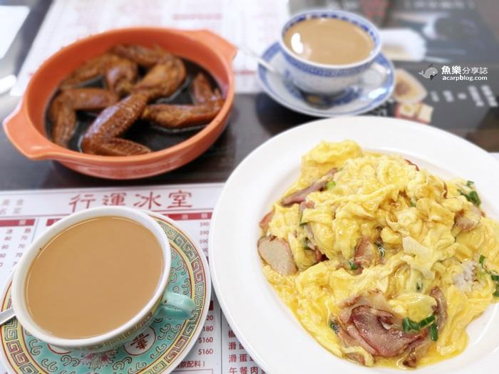 【台北松山】香港特別行運冰室|懷舊茶餐廳|南京復興站 @魚樂分享誌