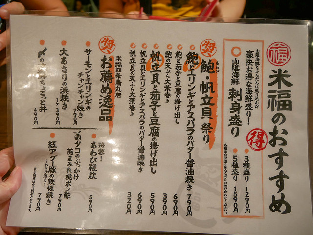 京都第一天-1340847